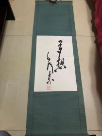 80年代朵云轩木板水印毛泽东毛主席书法作品,多想,原装原裱,130*40cm(部分带斑)