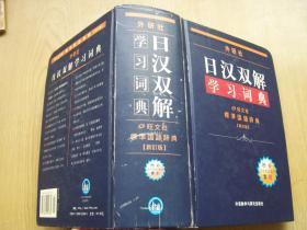 日汉双解学习词典 (日本株式会社旺文社 编 )精装大32开.品相特好【32开--4】