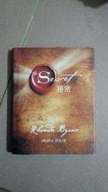 秘密:中国唯一正版简体中文授权