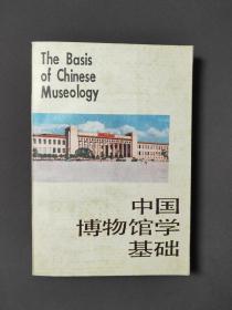 中国博物馆学基础 一版一印 近十品!