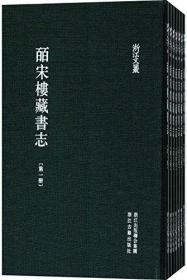 皕宋楼藏书志(套装共7册)
