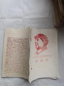 32619油印本文革1968年《天堂公社斗私批修泥塑展览解说词》