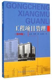 工程项目管理(第四版)9787112175192