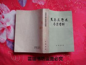 先秦文学史参考资料(中华书局1962年8月第1版,1964年10月第3次印刷,个人藏书,无章无字,品相还算可以)