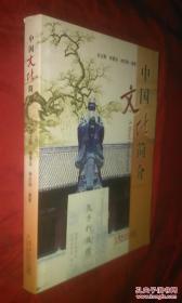 中国文化简介(英文版)
