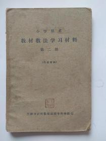 1962年、小学算术教材教法学习材料【第2册】-天津市农村教师函授专科学校印