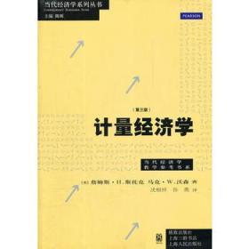 计量经济学(第3版)