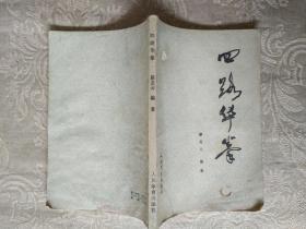 武术书籍《四路华拳》品相、作者、出版社、年代、详情见图,铁橱北4--6