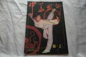 中华武术1986年第2期