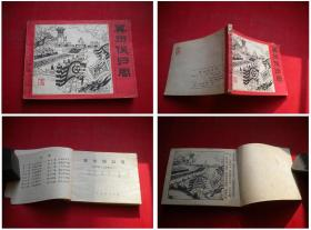 《冀州侯归周》封神12,64开马程绘,人美1985.8一版一印,668号,连环画