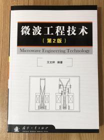 微波工程技术(第2版)Microwave Engineering Technology 9787118090970