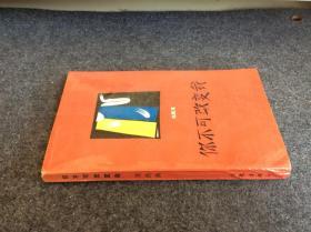 现当代文学 / 文学新星丛书【你不可改变我】 私藏 一版一印 仅印7700册  内无写划涂抹