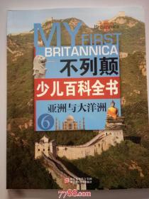 不列颠少儿百科全书:6.亚洲与大洋洲