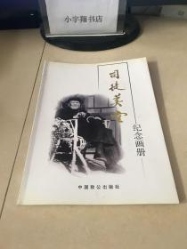 司徒美堂纪念画册