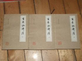 古本水浒传【全三本】品好.1985年1印本