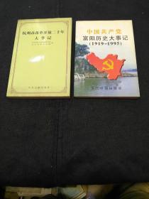 杭州市改革开放二十年大事记(1版1印)