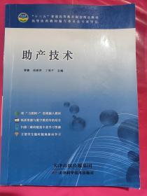 正版二手 助产技术 蒋娜 天津科学技术出版社 9787557628314