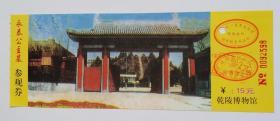 陕西乾陵博物馆永泰公主墓门票面值15元(已使用仅供收藏)