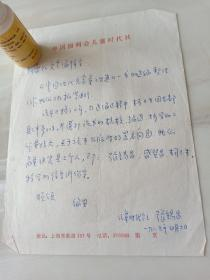 作家张锡昌信札一页32开