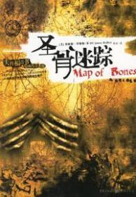 圣骨迷踪:The Map of Bones