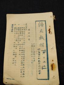 50年代蓝墨油印本--语文教材 第十六次--温州师范学校函授部编印--温州乡土教育文献