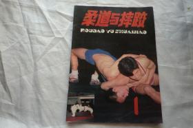 柔道与摔跤 1985年第1期