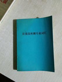 日英汉丝绸专业词汇