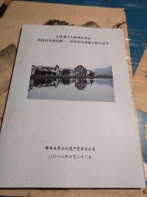 胡亚明宅修缮工程计划书