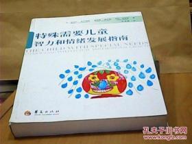 【正版】特殊需要儿童智力和情绪发展指南