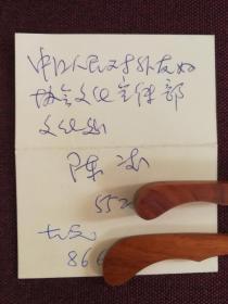 【著名画家古元手迹】古元致樊建勤、黄祖禧夫妇便签一枚(背面为玛丽?尼莉女士姓名牌)