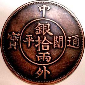 清中外通宝关平银拾两边道铭铜模铜样太极双龙大型红铜币美品大珍