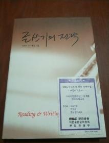 韩文版图书  32开精装 330页