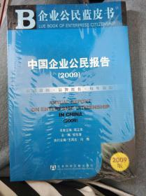 2009中国企业公民报告