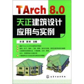 TArch 8.0天正建筑设计应用与实例