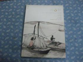上海涵古轩2011-11大型中国书画秋拍图录