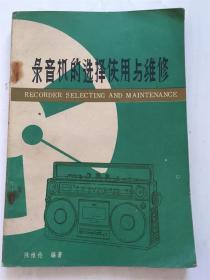 录音机的选择使用与维修/陈维伦/1976年出版印刷