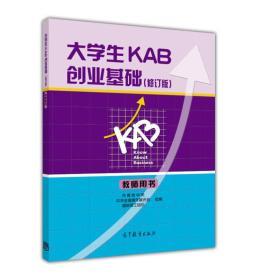 大学生KAB创业基础(修订版 教师用书)