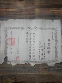 毕业证书   康德十年 1943