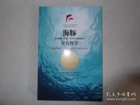 【正版】海豚育儿哲学:养育健康、快乐、有学习兴趣的孩子