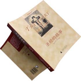 圣经的故事 房龙 中英双语本 书籍
