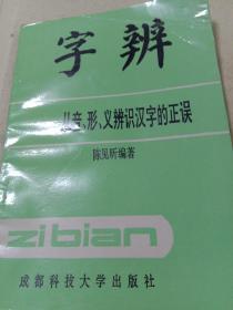 字辩——从音形意辨识汉字的正误  一版一印