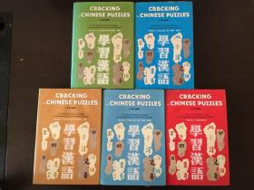 学习汉语 Cracking the Chinese puzzles 全5册