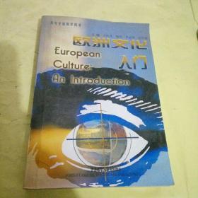 欧洲文化入门【】