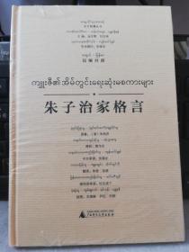 正版未开封:东方智慧丛书  朱子治家格言(汉缅对照)9787549595501