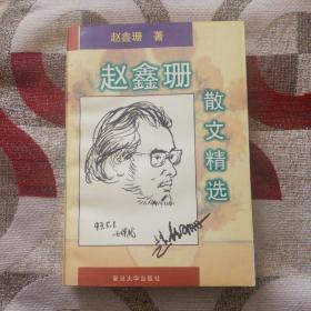 赵鑫珊散文精选