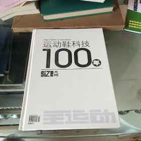 运动鞋科技100年【精装 彩色版 16开】