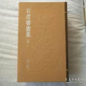 石虎书画集(全七册)