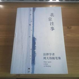 北京往事:法事学者周大伟随笔集