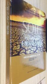 土壤污染与健康(精)周宜开 王琳
