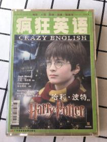 疯狂英语(哈利・波特 1本书+2张磁带)带原书盒